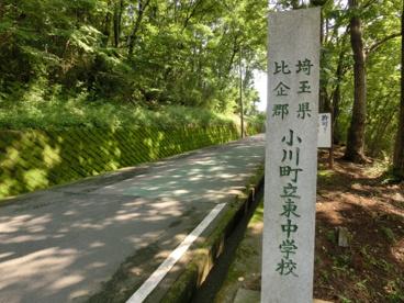 小川町立東中学校の画像2