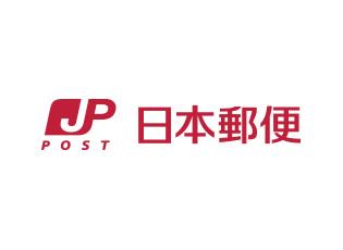 前橋朝日郵便局の画像1