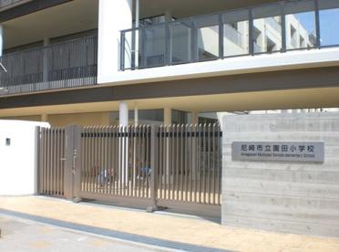 園田小学校の画像1
