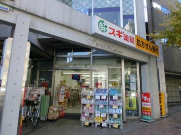 スギ薬局中野南口店の画像1