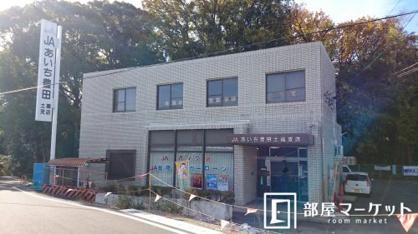 JAあいち豊田土橋支店の画像2