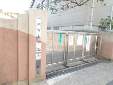 調布市立滝坂小学校の画像1
