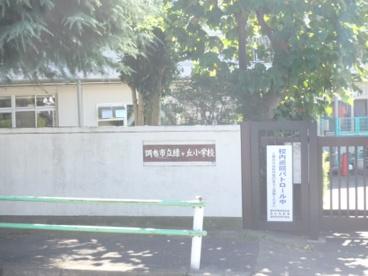 調布市立緑ヶ丘小学校の画像1