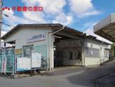 山陽魚住駅