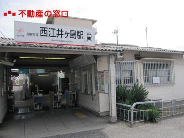 西江井ヶ島駅の画像1