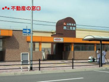 西二見駅の画像1