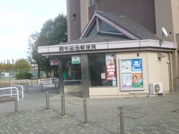 調布染地郵便局の画像1