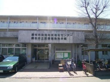 調布市立図書館染地分館の画像1