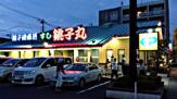 すし銚子丸・調布店