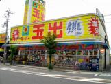 スーパー玉出岸和田店