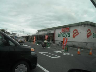 (株)あいのや 大街道店の画像1