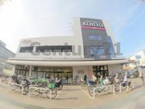 KOHYO箕面店