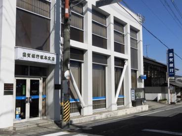 滋賀銀行 坂本支店の画像2