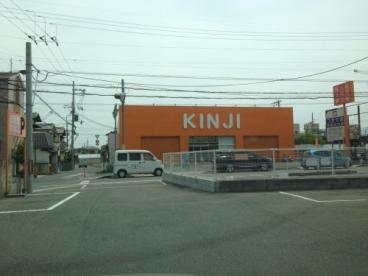 KINJI狭山店の画像1