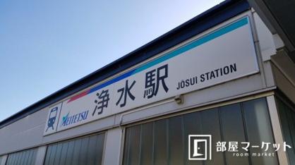 浄水駅の画像1