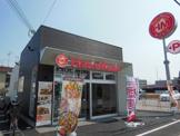 ほっともっと松ケ丘東町店
