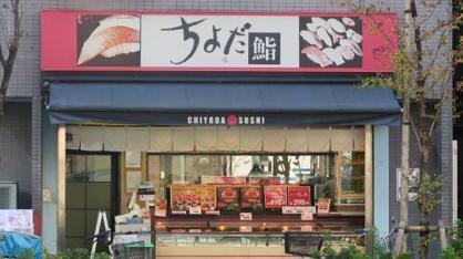 ちよだ鮨稲荷町店の画像1
