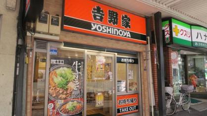 吉野家 田原町店の画像1