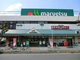 マルエツ入間川店