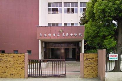 泉大津市立東陽中学校の画像1