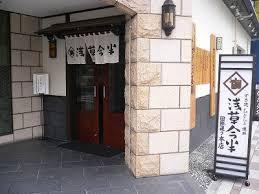 浅草今半 国際通り本店の画像2