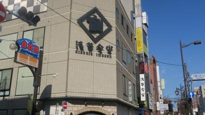 浅草今半 国際通り本店の画像4