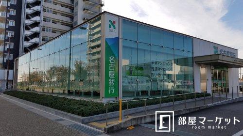 (株)名古屋銀行 豊田浄水支店の画像