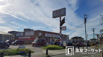 理美容プラージュ豊田浄水店の画像1