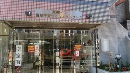 東横INN浅草千束つくばエクスプレスの画像2