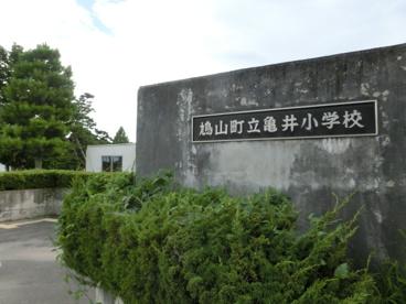 鳩山町立 亀井小学校の画像2
