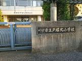 川口市立戸塚北小学校
