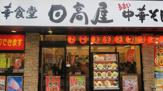 中華食堂日高屋市ヶ谷八幡町店