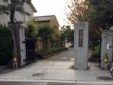 京都市立 待鳳小学校