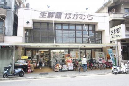 生鮮館なかむら北山店の画像1