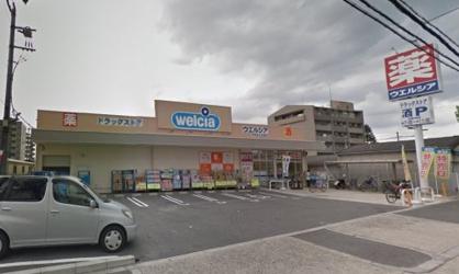 ウエルシア 平野長吉長原店の画像1