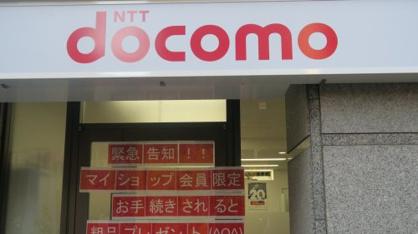 ドコモショップ上野広小路店の画像1