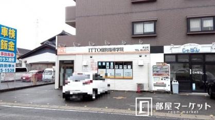 ITTO個別指導学院 豊田井上校の画像1