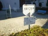 元郷一丁目公園
