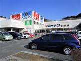 ホームセンターコーナン・名谷店