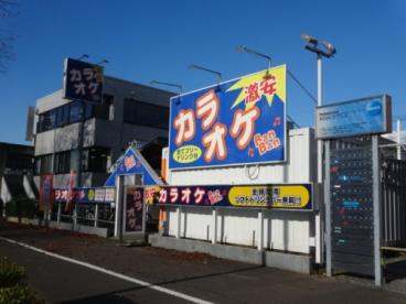 カラオケBanBanつくば店の画像1