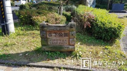 谷下公園の画像4