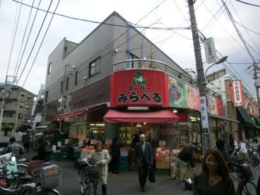スーパーみらべる大山店の画像1