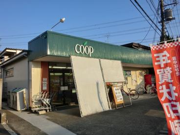 コープ 門沢橋店の画像1