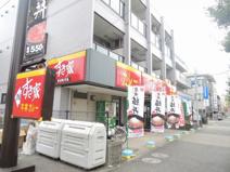 すき屋 竹ノ塚西店