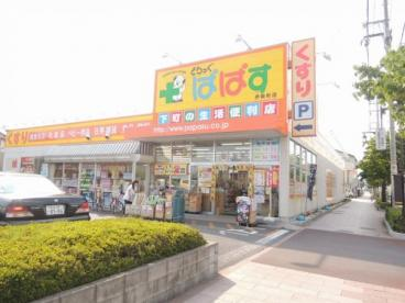 どらっぐぱぱす伊興町店の画像1