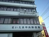 さいたま中央郵便局