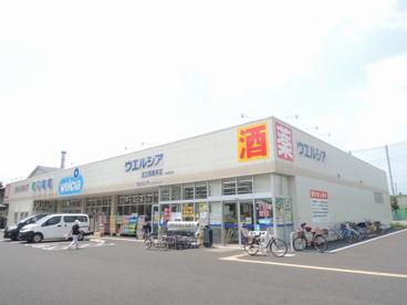 ウエルシア足立西新井店の画像1