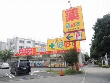どらっぐぱぱす西竹の塚店の画像1