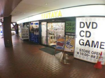 TSUTAYA 下高井戸店の画像1