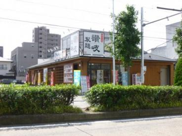 讃岐製麺滝子通店の画像1